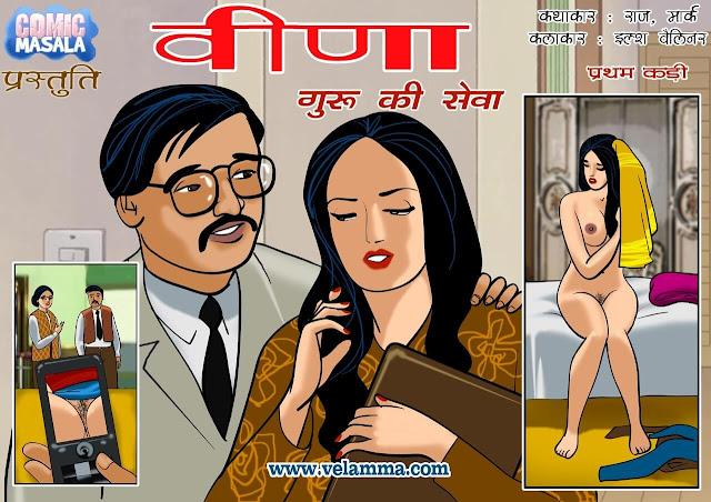 allporncomic, xxx Comics, porn comics in hindi, xxx comic in hindi, kirtu, kirtu hindi, kirtu comics free, porn comic hindi, Hindi Sex comics