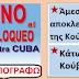 Άρση του αποκλεισμού των ΗΠΑ κατά της Κούβας!