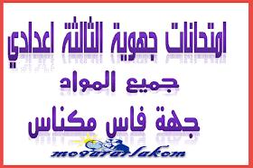 امتحانات جهوية جميع المواد الثالثة اعدادي جهة فاس مكناس استعد لامتحان الدورة الثانية 2017