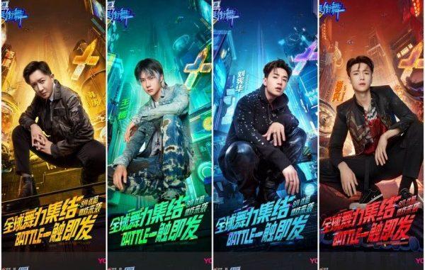 Download Street Dance of China Season 4 Subtitle Indonesia