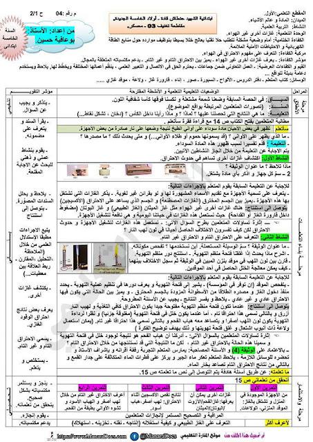 مذكرات درس غازات اخرى غير الهواء في التربية العلمية للسنة الخامسة 5 ابتدائي PDF