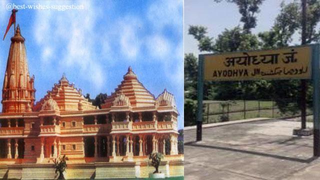 ayodhya-mandir-photos