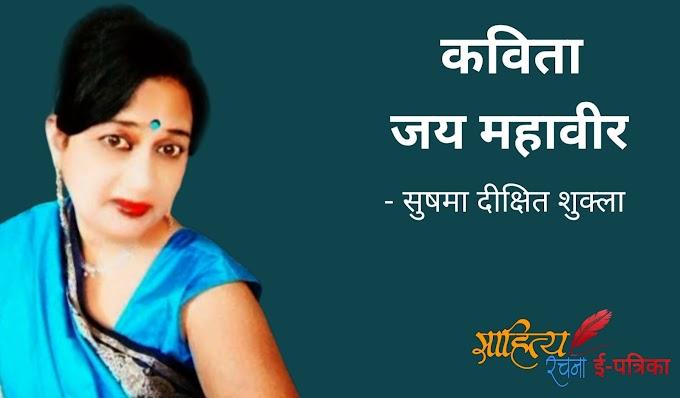 जय महावीर - कविता - सुषमा दीक्षित शुक्ला