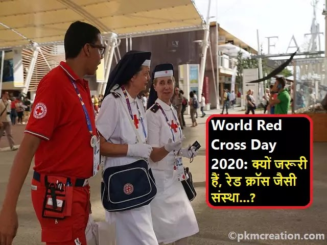 World Red Cross Day 2020: क्यों जरूरी हैं, रेड क्रॉस जैसी संस्था?