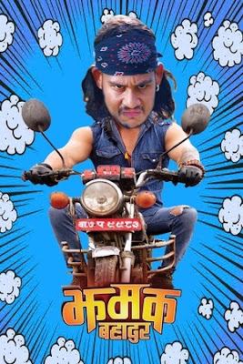 Jhamak Bahadur 2018 Nepali 480p WEBRip 400MB