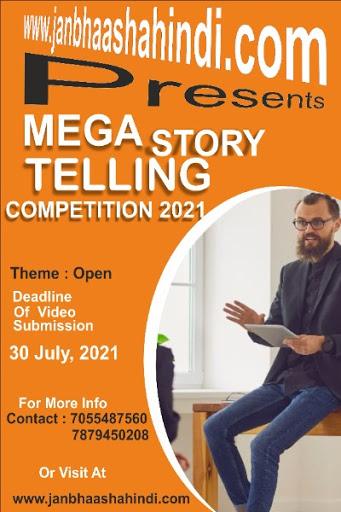 कहानी वाचन प्रतियोगिता