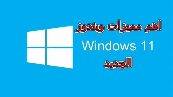 Windows 11 has been officially presented and these are the news that it brings