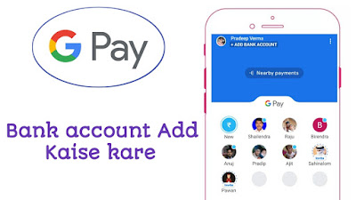Google pay me bank account add kaise kare