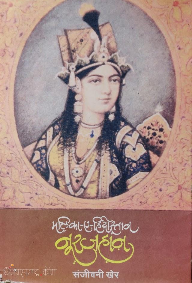 नूरजहान – महत्त्वाकांक्षी आणि लावण्यवती (Noorjahan - As Marathi writers saw her over hundred years)