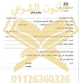 توكيل خاص بالزواج من الكويت , ماذون , مأذون شرعي , المأذون الشرعي , مأذون فيصل , مأذون مصر الجديدة , مأذون التجمع