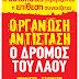 Ιωάννινα:Προεκλογική εκδήλωση αύριο του  ΚΚΕ(μ-λ)
