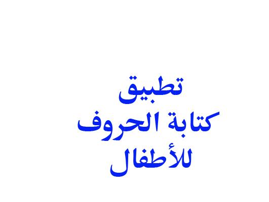 تطبيق كتابة الحروف - تعليم كتابة الحروف العربية للاطفال مجانا