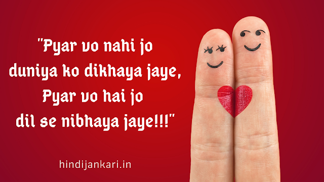 2020 के बेस्ट लव quotes और whatsapp status | Love Quotes & Status in Hindi | lines love
