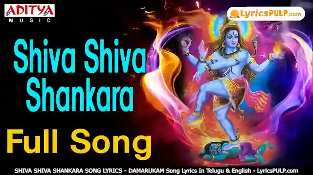 SHIVA SHIVA SHANKARA SONG LYRICS - DAMARUKAM Song Lyrics In Telugu & English - LyricsPULP.com