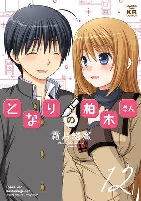 Manga Tonari no Kashiwagi-san Dapatkan Sequel November Mendatang