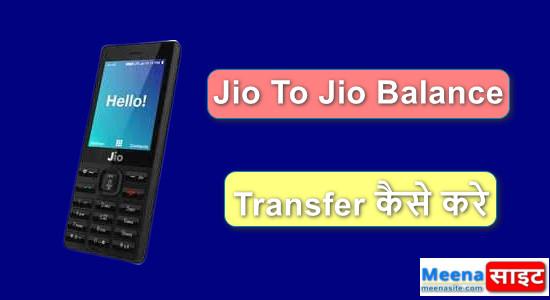Jio To Jio Balance Transfer कैसे करे {Jio बैलेंस ट्रांसफर कोड नंबर}