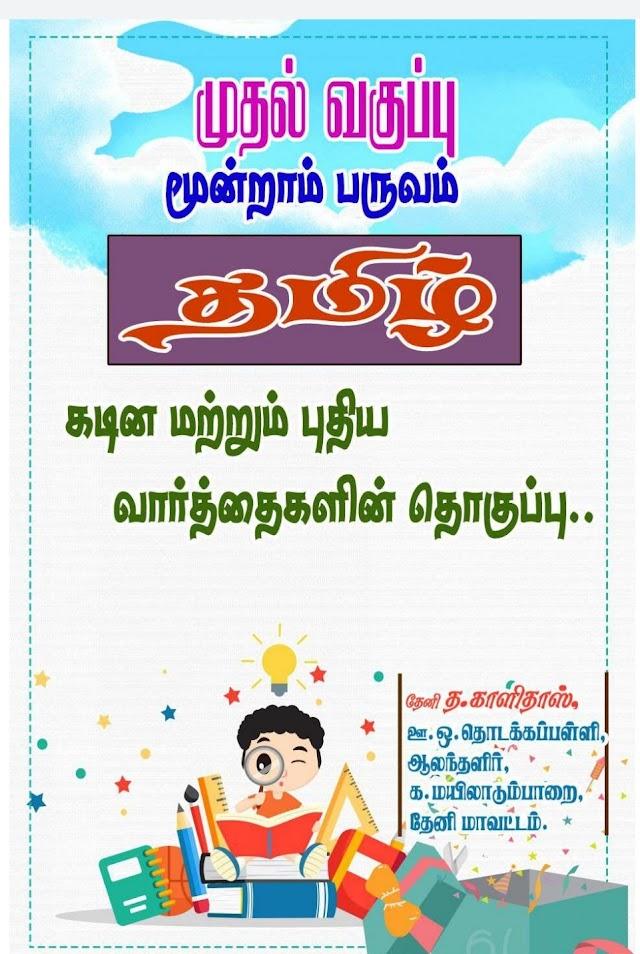 Term 3 - 1st Std, 2nd Std, 3rd Std  Tamil & English New Words and Word Wall
