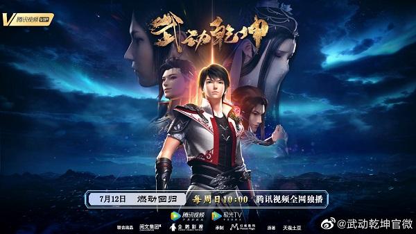 Martial Universe Anime Season 2 (Wu Dong Qian Kun)