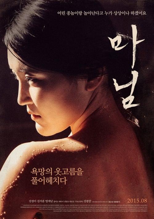 Madam Full Korea 18+ Adult Movie Online Free