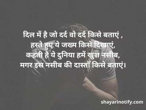 sad-shayari-download