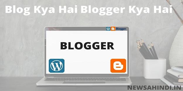 Blog kya hai और Blogger kya hai