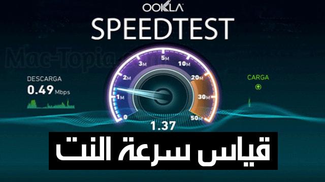 برنامج قياس سرعة النت,برنامج قياس سرعة الانترنت,تطبيق قياس سرعة النت,تطبيق قياس سرعة الانترنت Speed Test,Speed Test قياس سرعة النت,تحميل Speed Test,تنزيل Speed Test,تنزيل برنامج سبيد تست,تنزيل برنامج Speed Test,سبيد تست