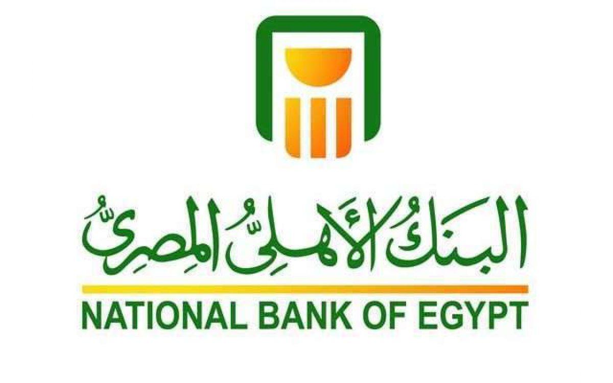 خدمة البنك الأهلى المصرى نت للأفراد والشركات 2020