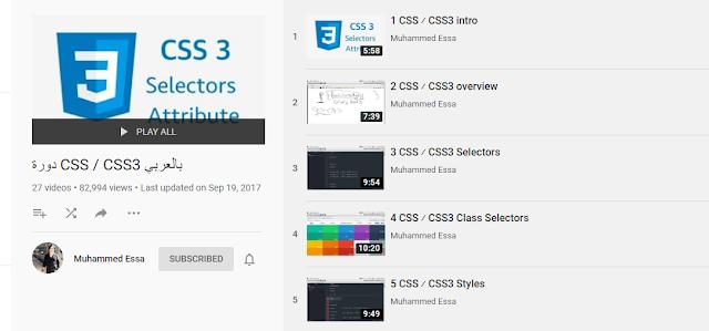 دورة CSS/CSS3 بالعربي