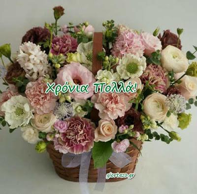 15 Μαΐου 🌹🌹🌹 Σήμερα γιορτάζουν οι: Αχίλλιος, Αχιλλέας,Παχώμιος,Καλή, Κάλη giortazo