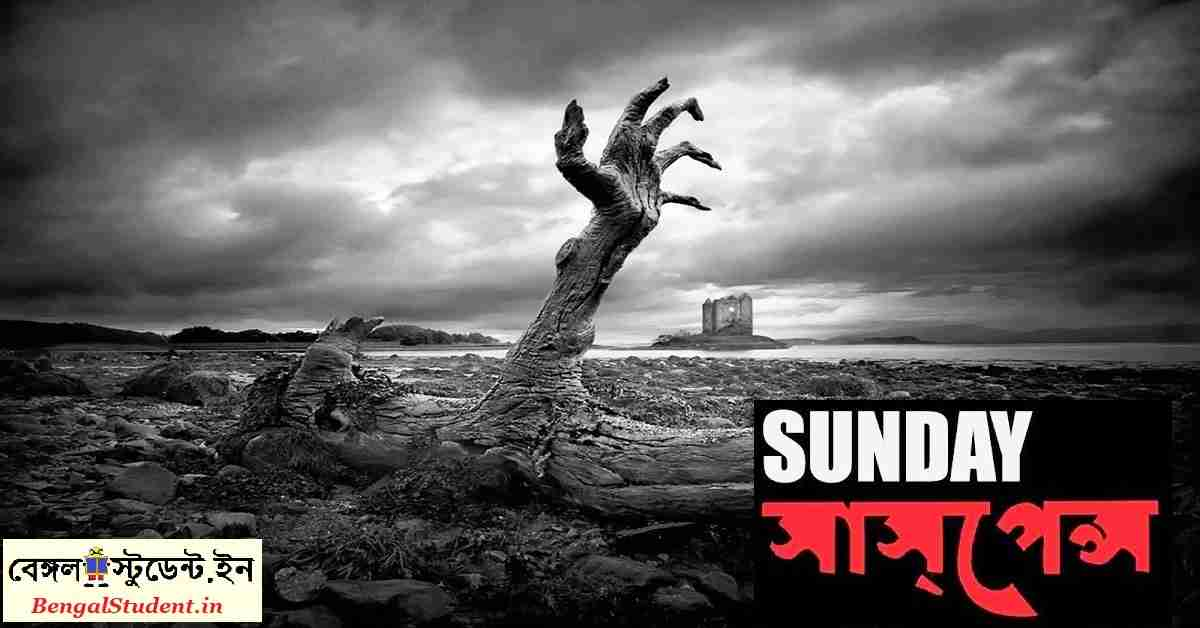 Sunday Suspense MP3 Download