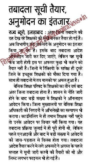 http://www.shikshamitranews.in/2016/08/interdistrict-transfer-news.html