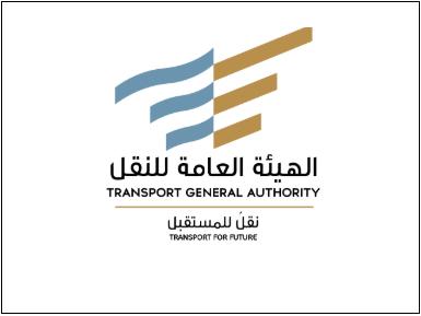 الهيئة العامة للنقل نقل ركاب