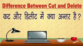 Difference Between Cut and Delete | कट और डिलीट के बीच में क्या अंतर है