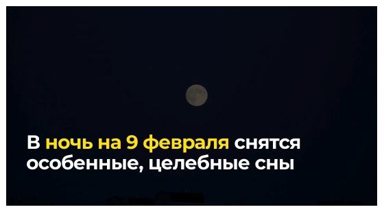 В ночь на 9 февраля снятся особенные, целебные сны