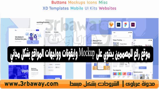 موقع رائع للمصممين يحتوي على Mockup وايقونات وواجهات المواقع بشكل مجاني