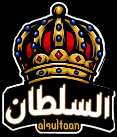 السلطان alsultaan