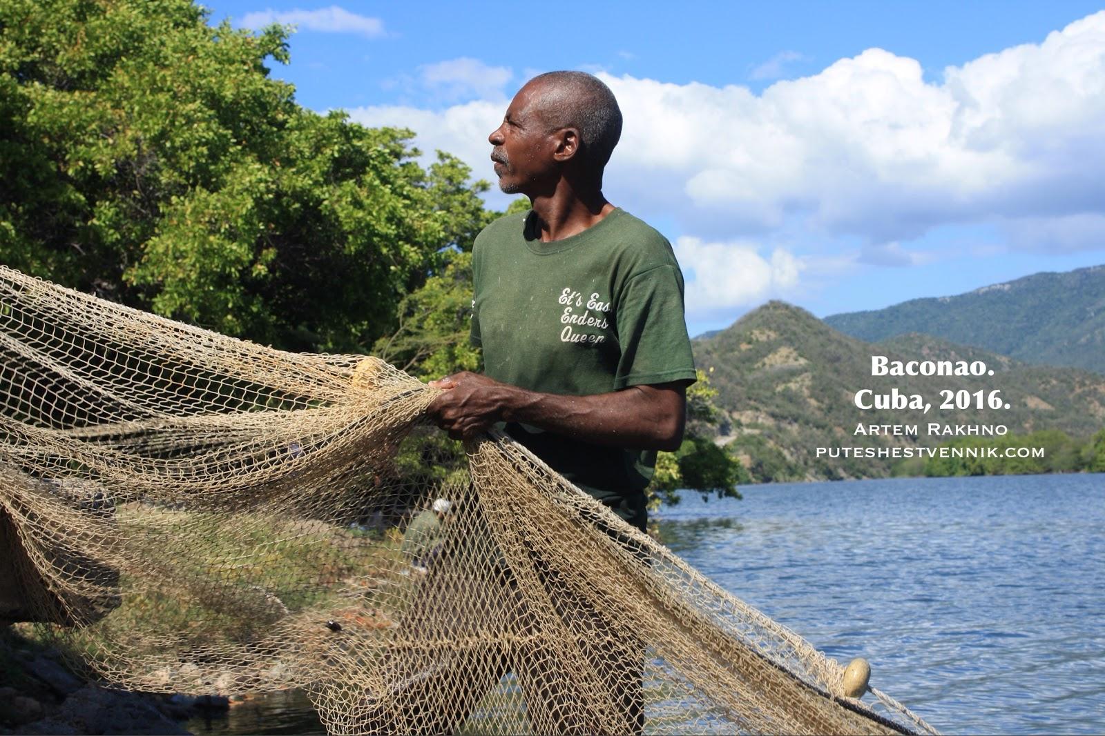 Кубинский рыбак и его сеть