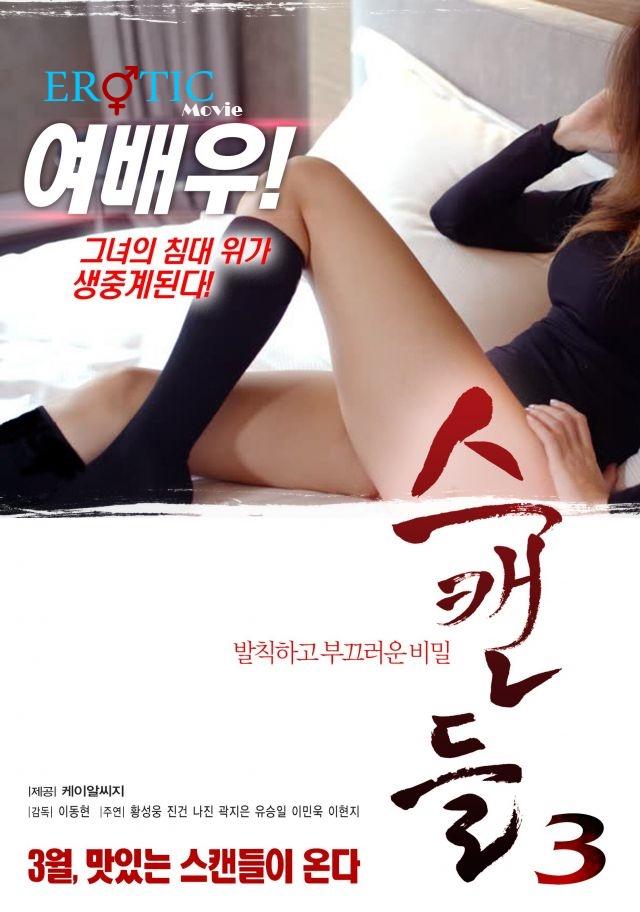 Scandal III (2017) 스캔들III [korea18+]