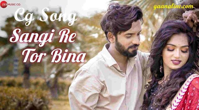 Sangi Re Tor Bina CG Song Lyrics-rishiraj Pandey