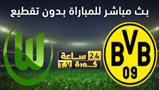 مشاهدة مباراة فولفسبورج وبوروسيا دورتموند بث مباشر بتاريخ 23-05-2020 الدوري الالماني