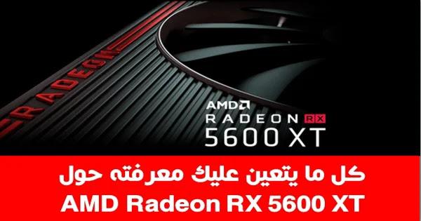 كرت الشاشة AMD Radeon RX 5600 XT