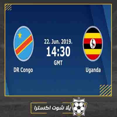 مشاهدة مباراة الكونغو الديمقراطية واوغندا
