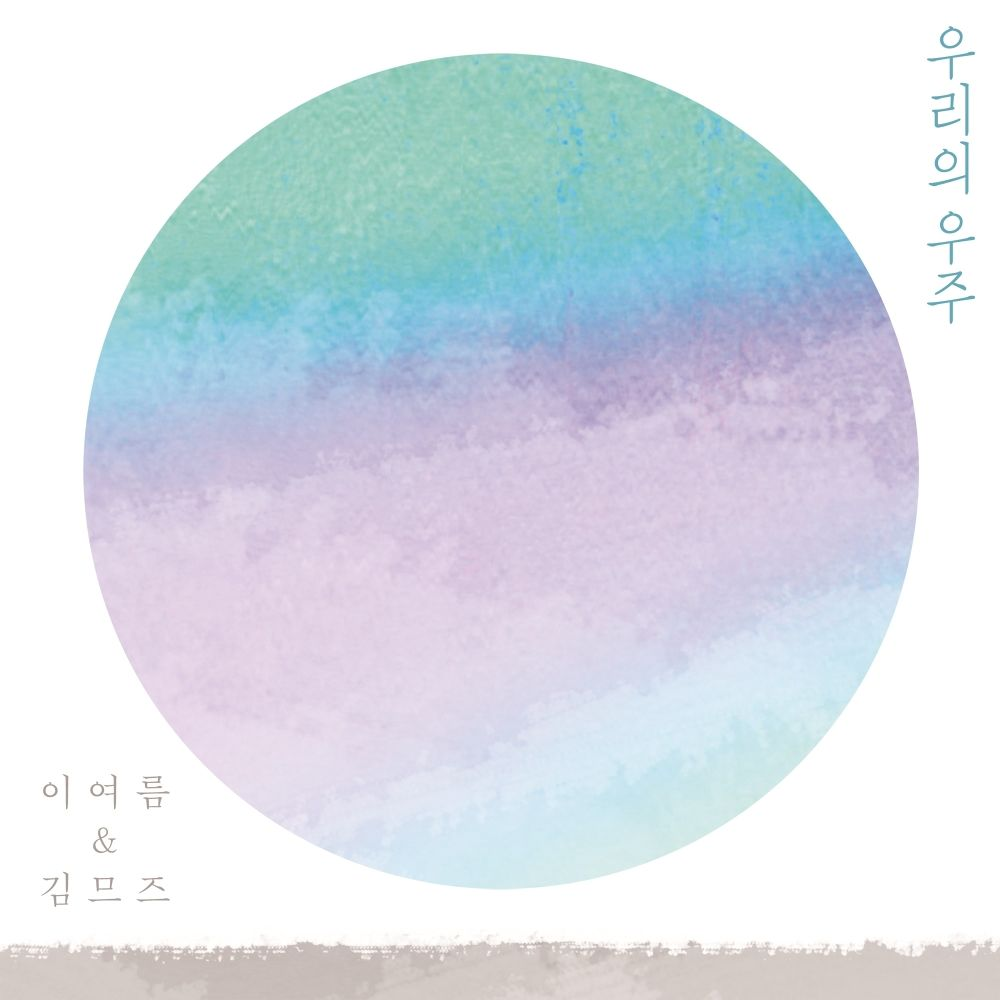 Summer Lee – Our Universe (feat. Kim MJ) – Single