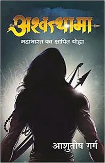 ashwathama: mahabharat ka shapit yodha hindi by ashutosh garg,best mythological fiction novels in hindi