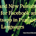 Best and New Punjabi Status for Facebook and Whatsapp in Punjabi Languages