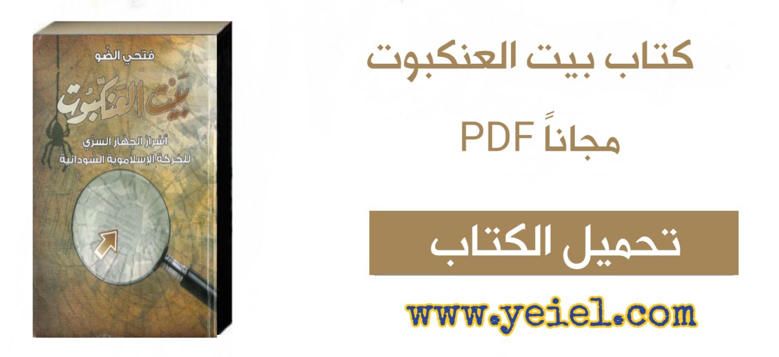 كتاب العنكبوت فتحي الضو pdf