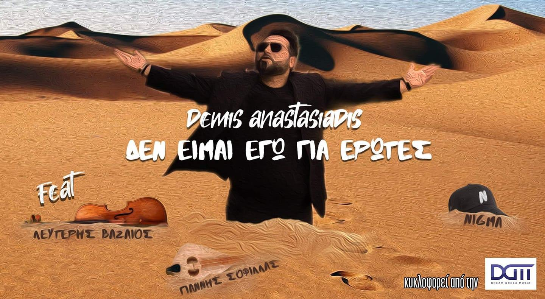 Demis Anastasiadis: Η ιδιαίτερη συνεργασία του με τους Βαζαίο, Σοφίλλα & Nigma (VIDEO)