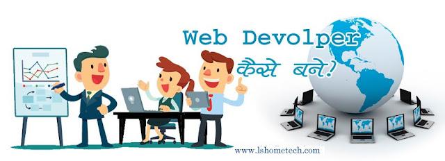 Web Development full detail