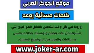 كلمات مسائية روعة 2021 , اجمل همسات عن المساء للاصدقاء - الجوكر العربي