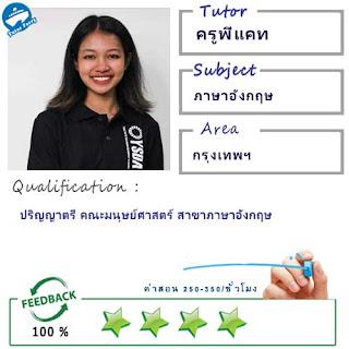 ครูพี่แคท (ID : 13699) สอนวิชาภาษาอังกฤษ ที่กรุงเทพมหานคร